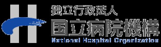 国立病院機構ロゴ