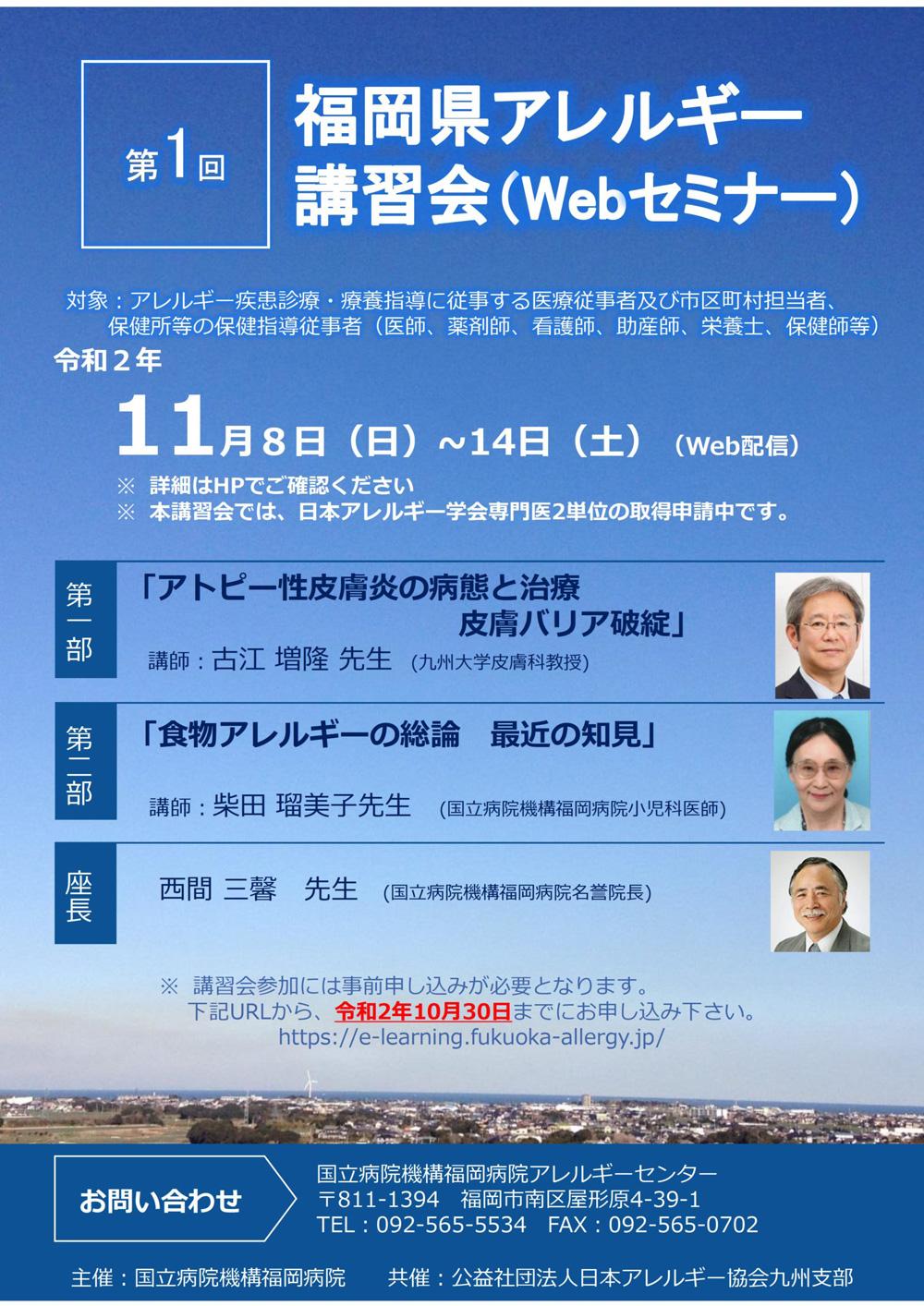 第1回 福岡県アレルギー講習会案内