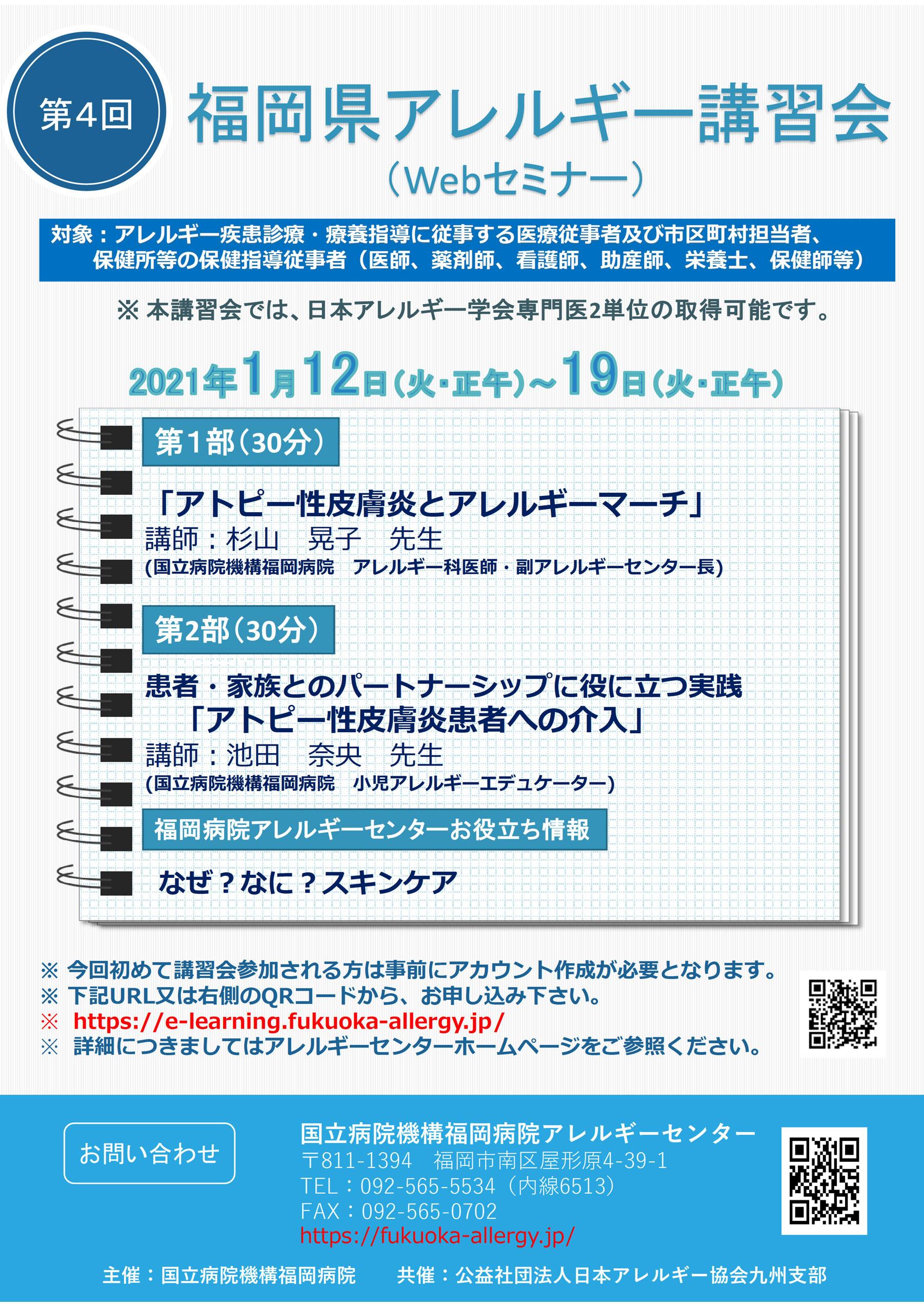 第4回 福岡県アレルギー講習会案内