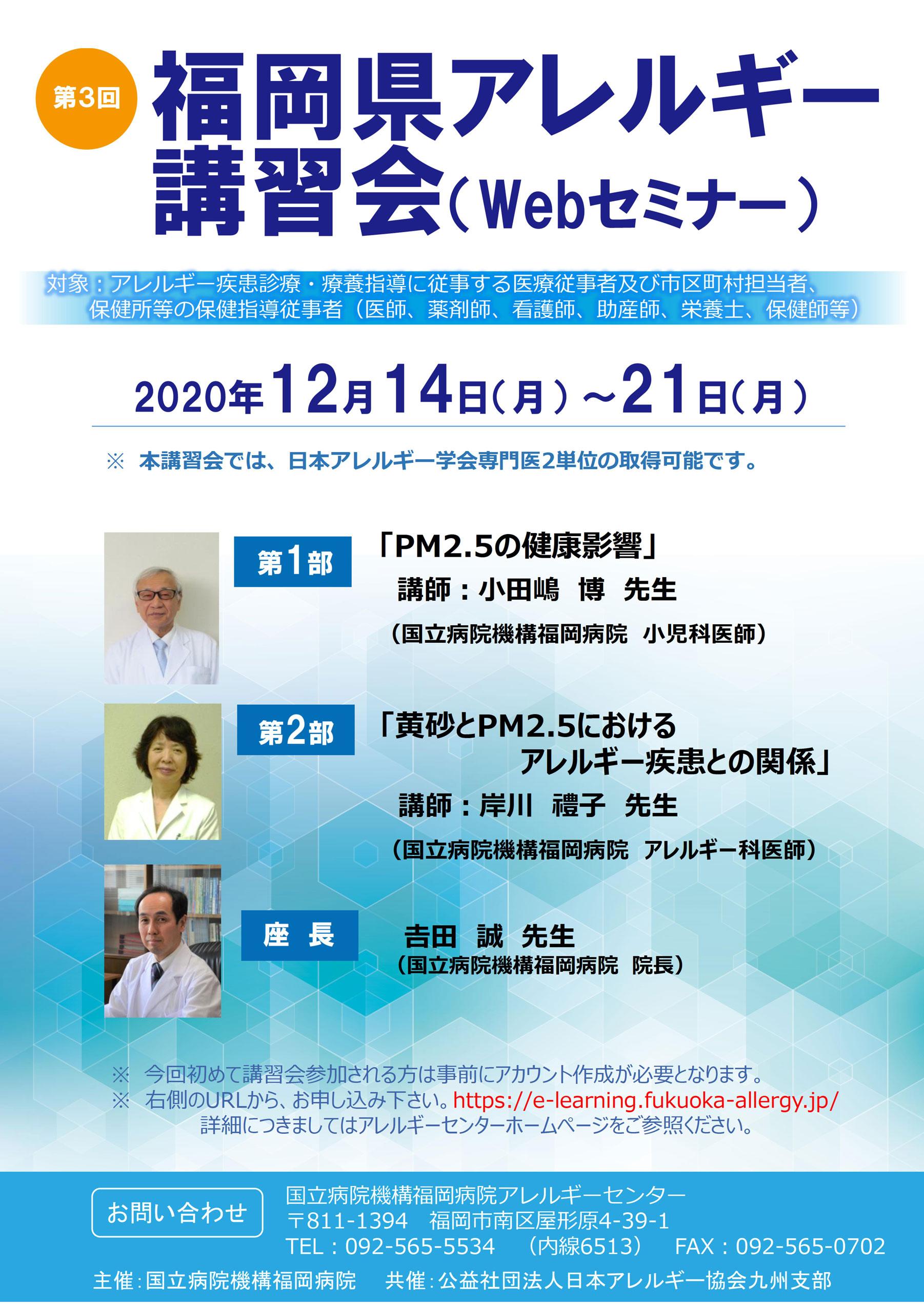 第3回 福岡県アレルギー講習会案内