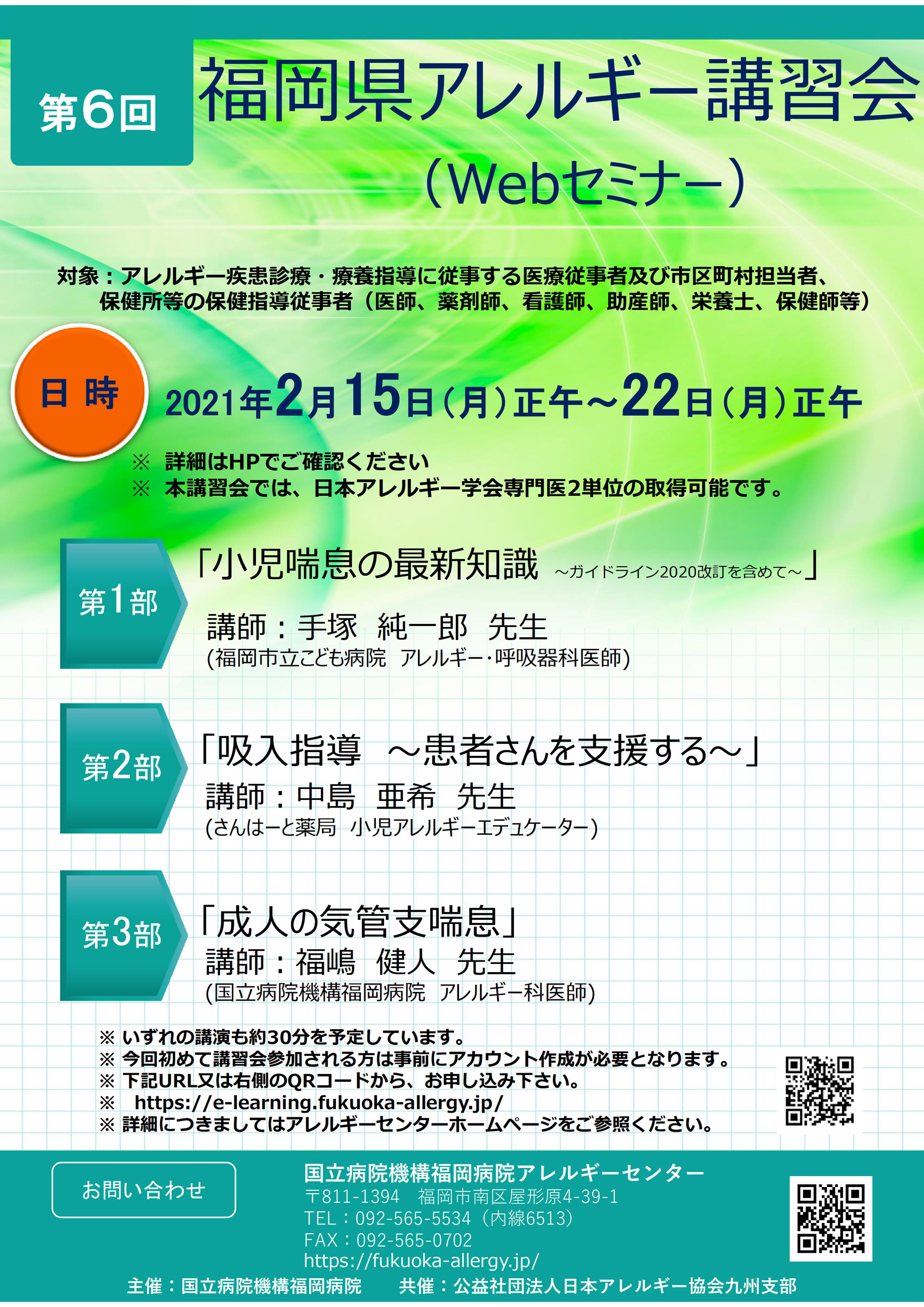 第6回 福岡県アレルギー講習会案内