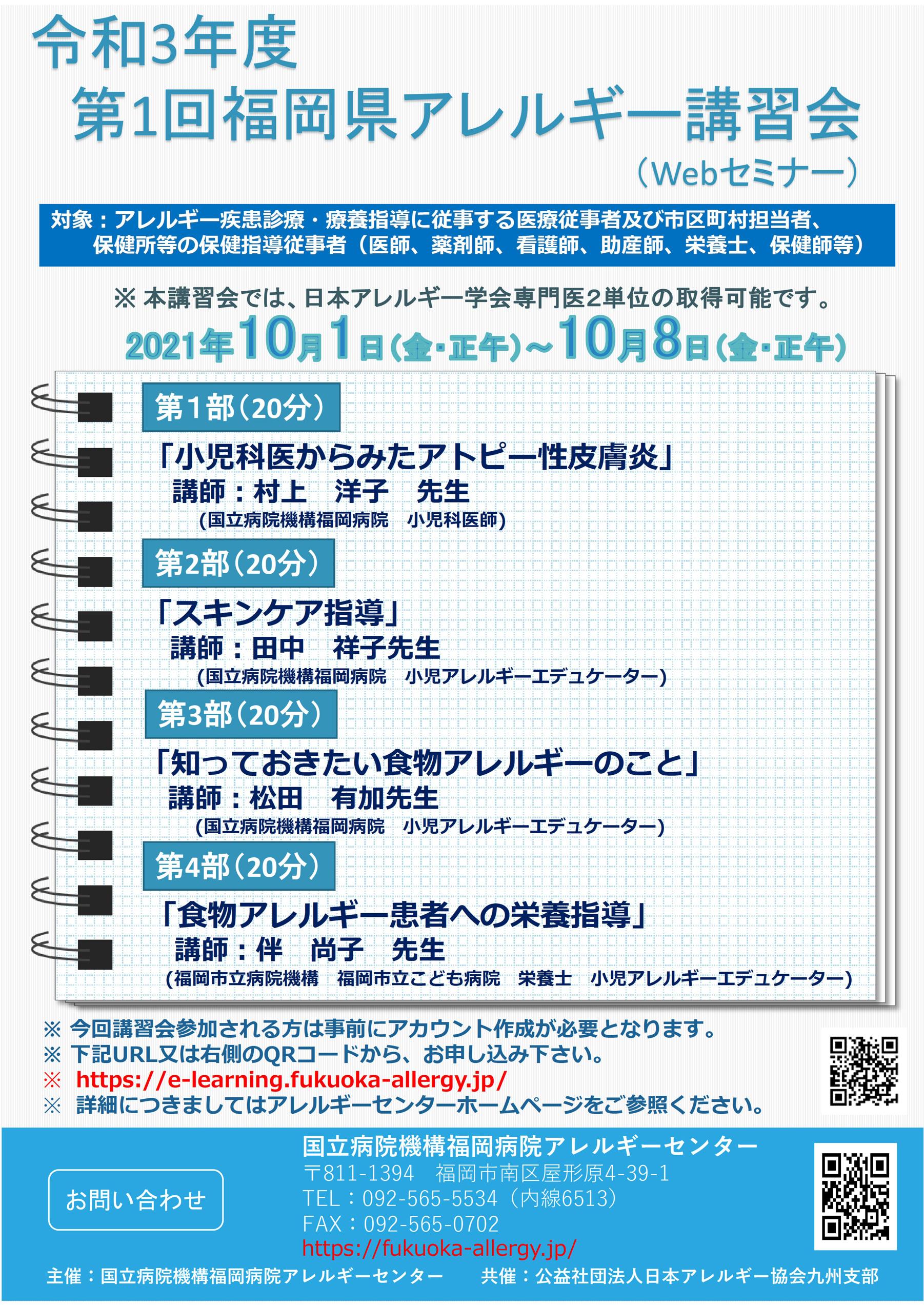 令和3年度 第1回 福岡県アレルギー講習会案内