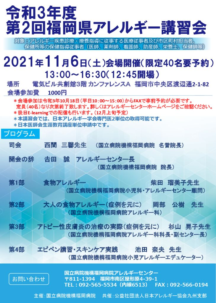 seminar2021-2-posterのサムネイル